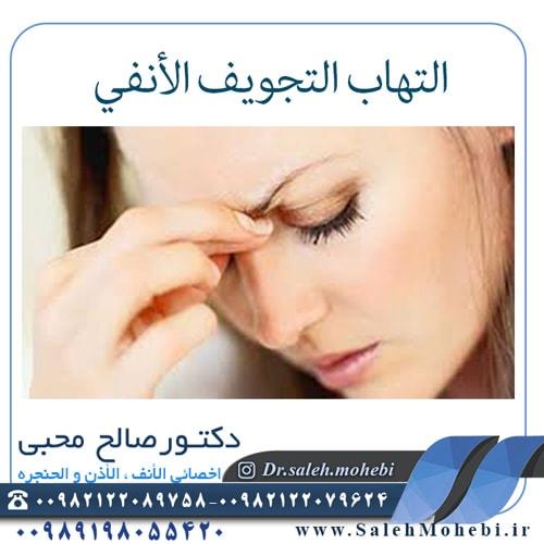 التهاب التجويف الأنفي