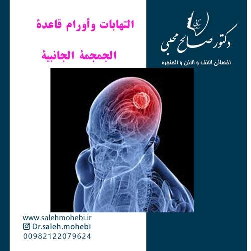 التهابات وأورام قاعدة الجمجمة الجانبية